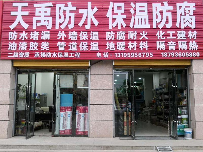 杏彩平台下载防水-经销商门店3