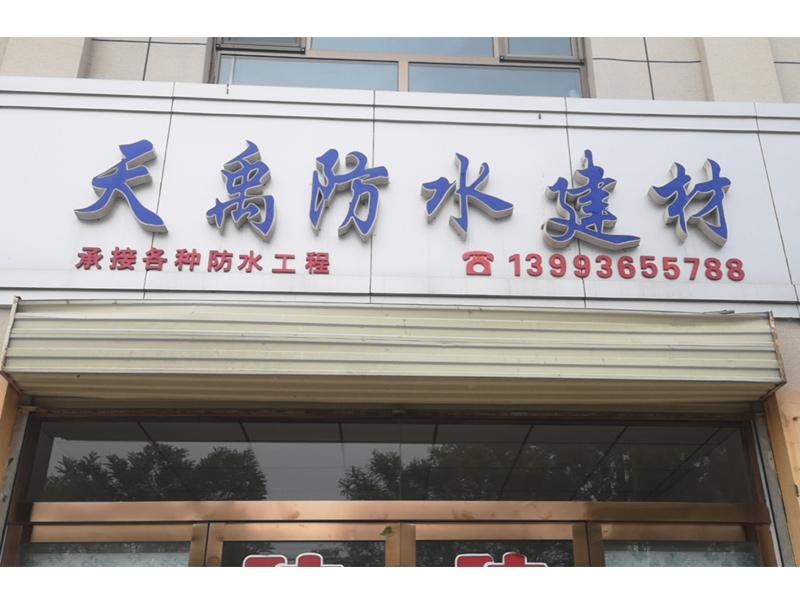 杏彩平台下载防水-经销商门店5