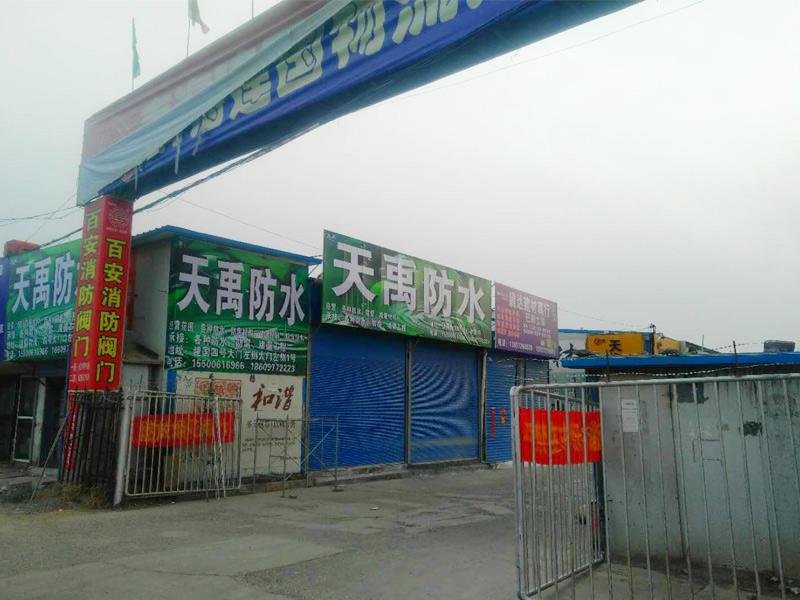 杏彩平台下载防水-经销商门店6