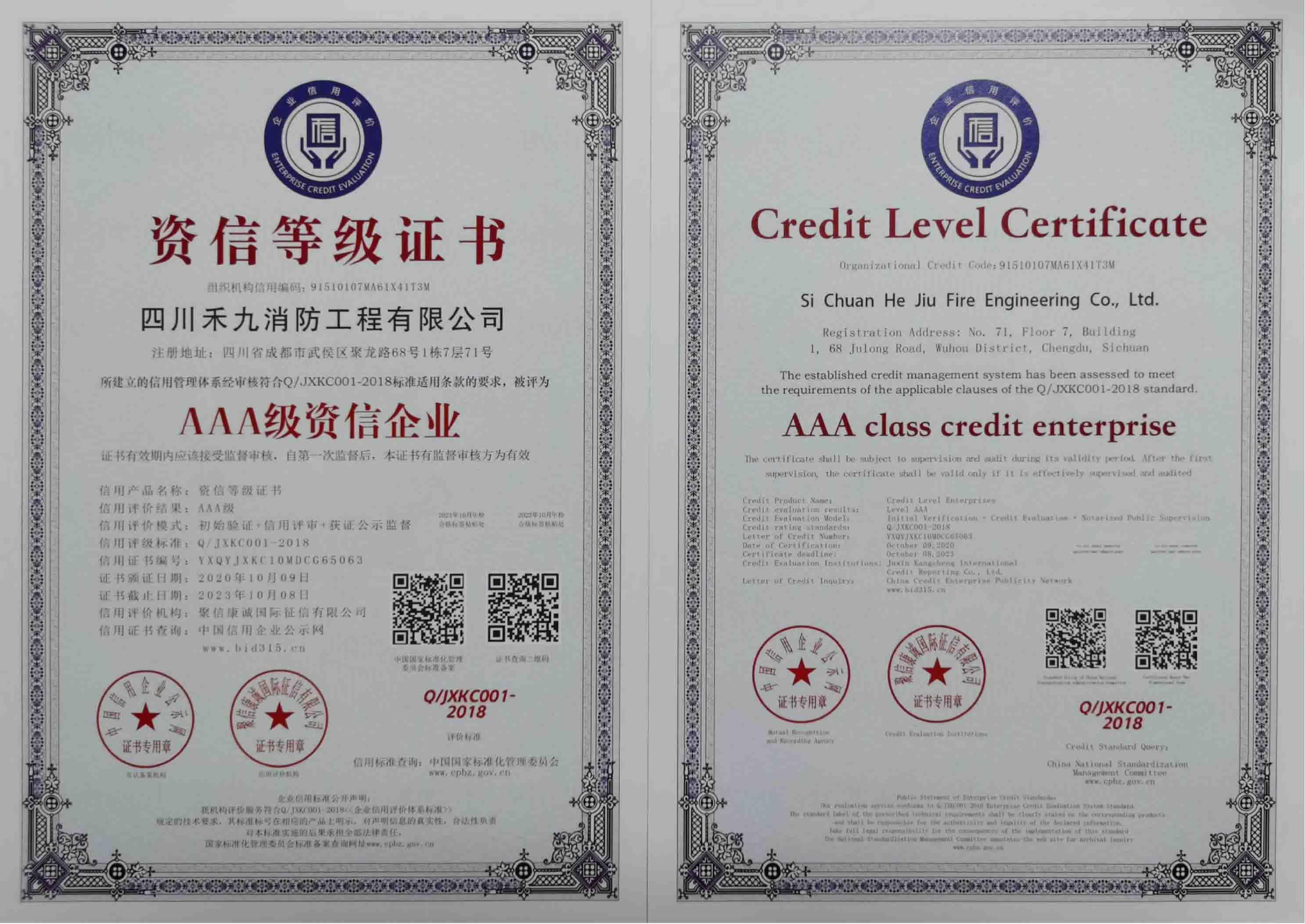 消防工程AAA级资信企业