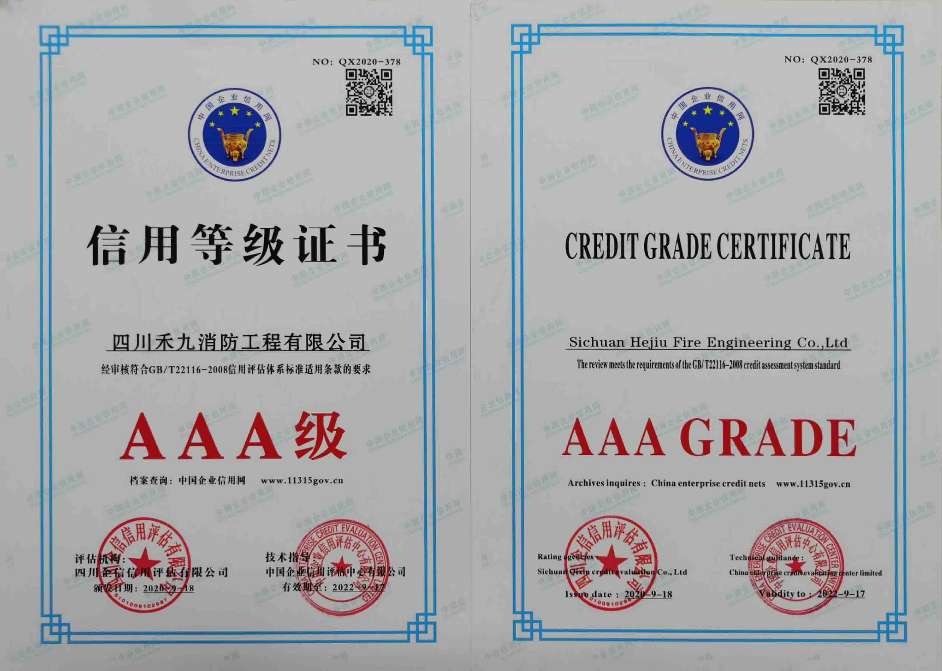 四川消防工程AAA级信用等级证书