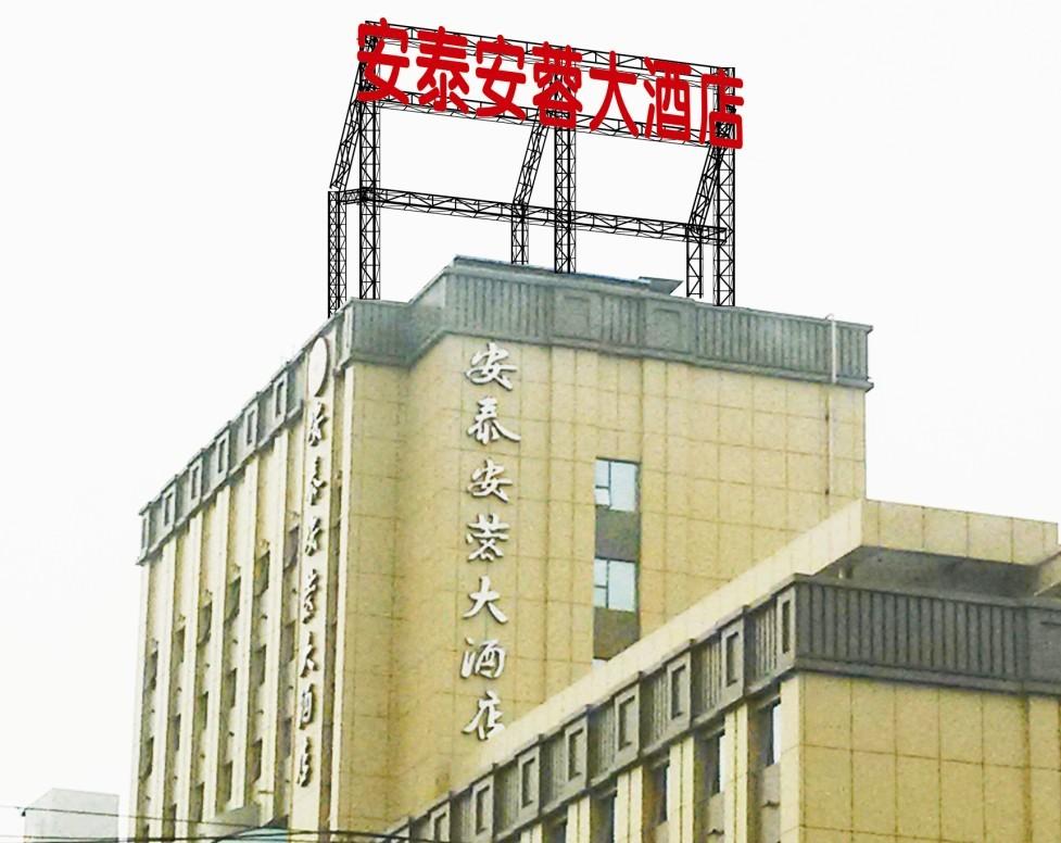 甘孜州酒店