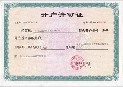 四川消防工程安装荣誉资质