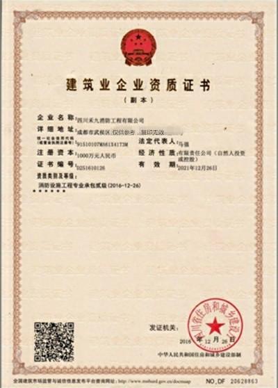 四川第三方消防检测荣誉资质