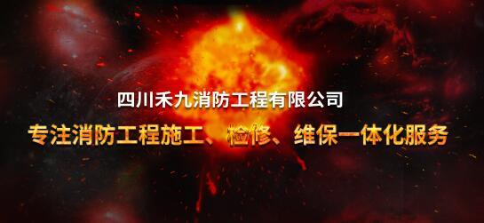 四川消防改造