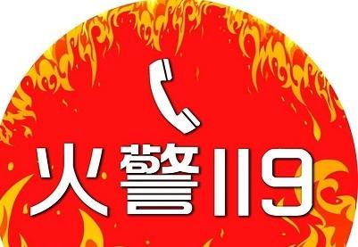 消防安全电话