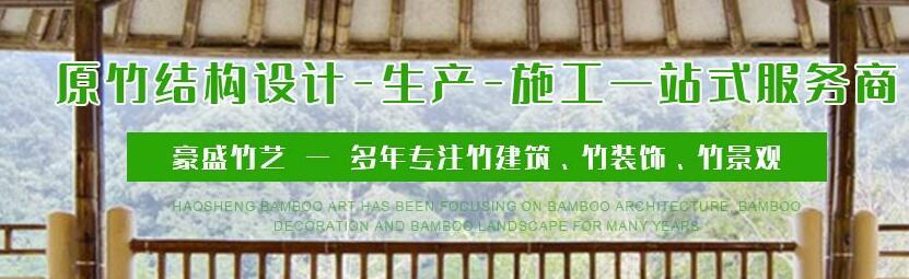 长宁县豪盛竹艺建筑装饰有限公司