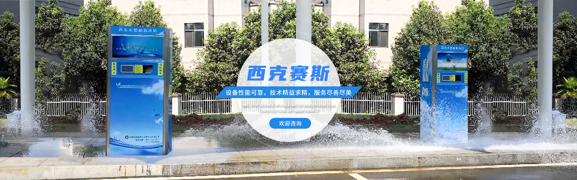 北京自動加水系統
