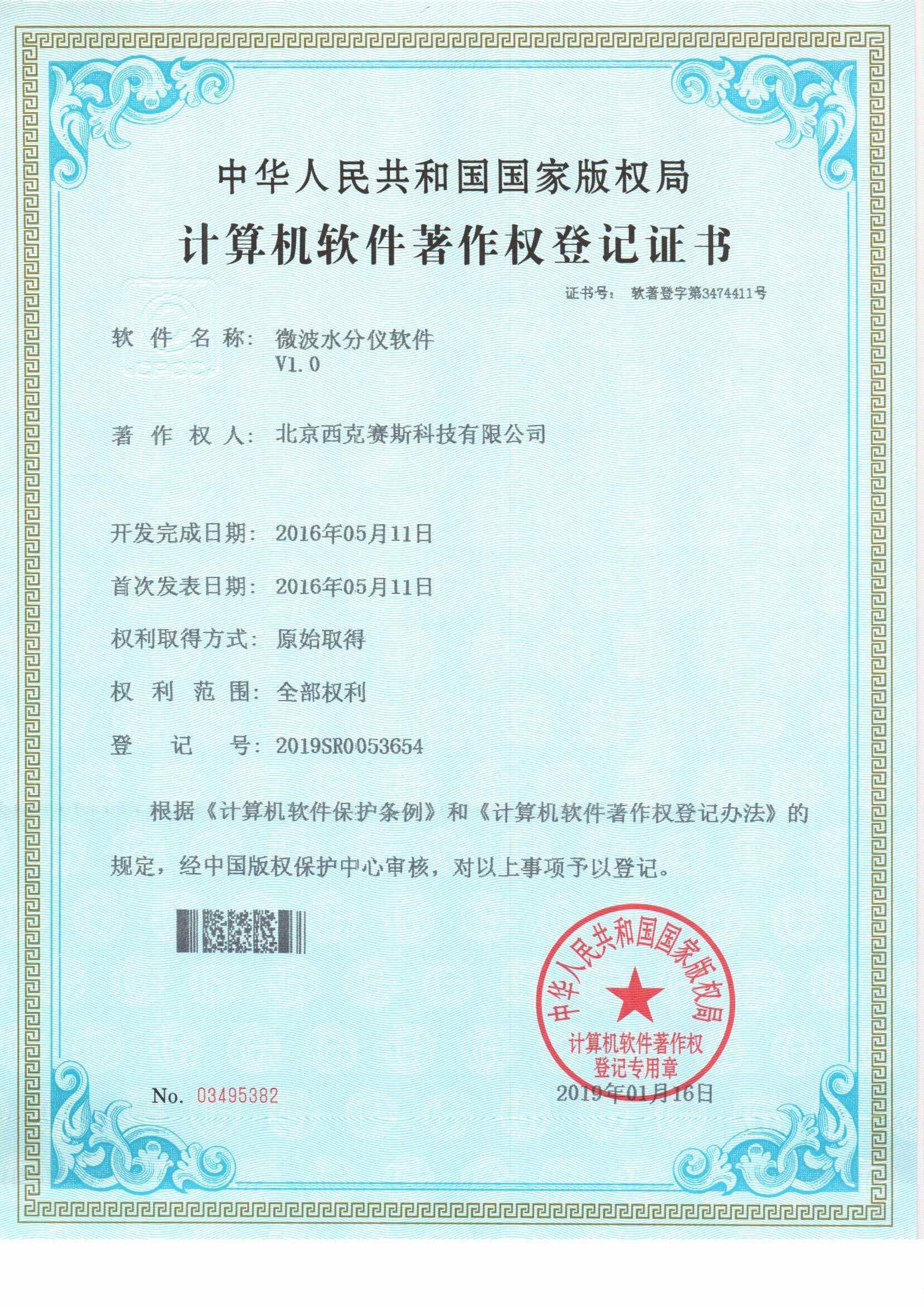 計算機軟件著作權登記證書-微波水分儀軟件