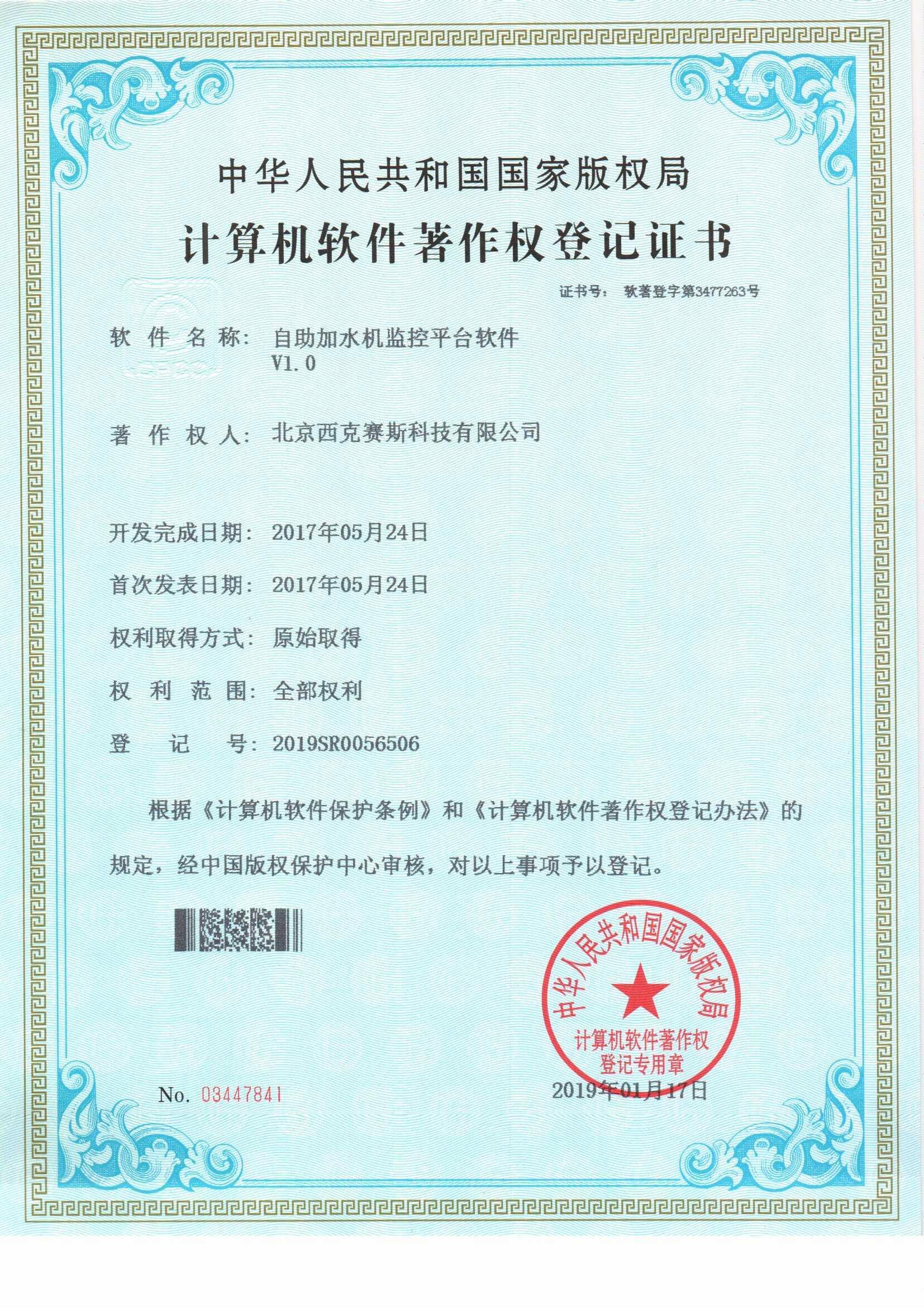 計算機軟件著作權登記證書-自助加水機監控平臺軟件