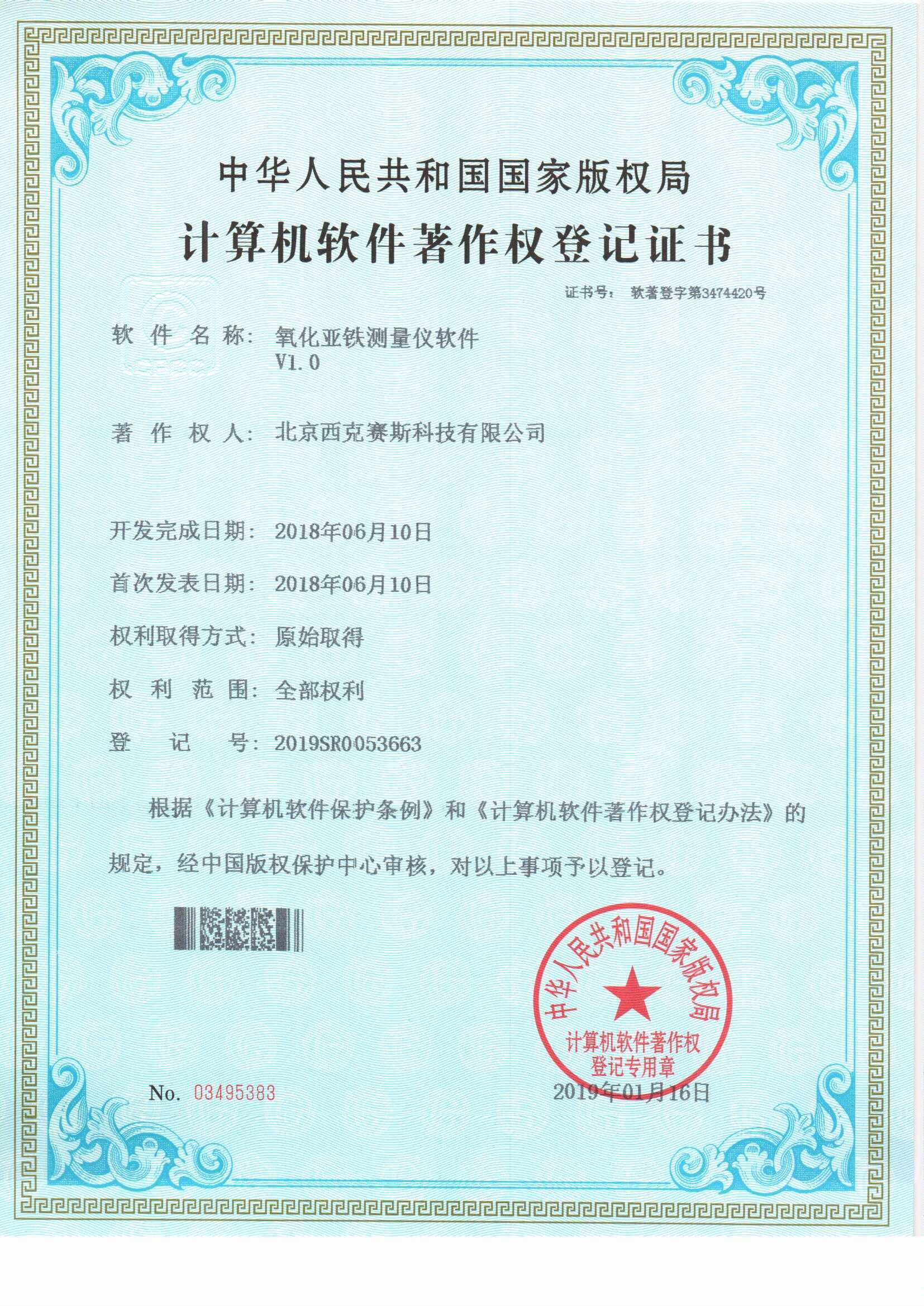 計算機軟件著作權登記證書-氧化亞鐵測量軟件儀