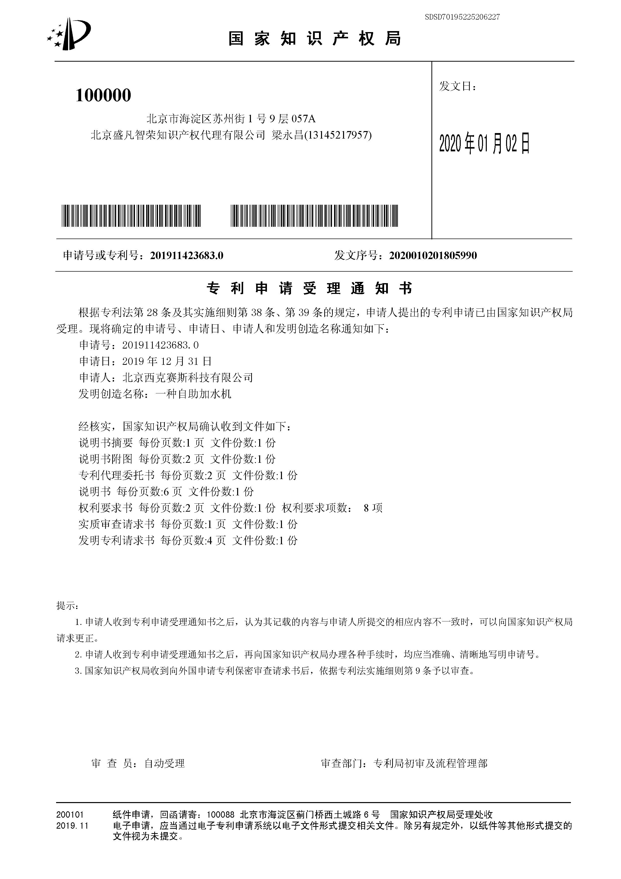 專利申請受理通知書