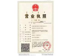 内蒙古逸华国信汽车服务有限公司营业执照