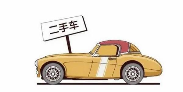 在二手车买卖时,大家存在的疑虑详解!