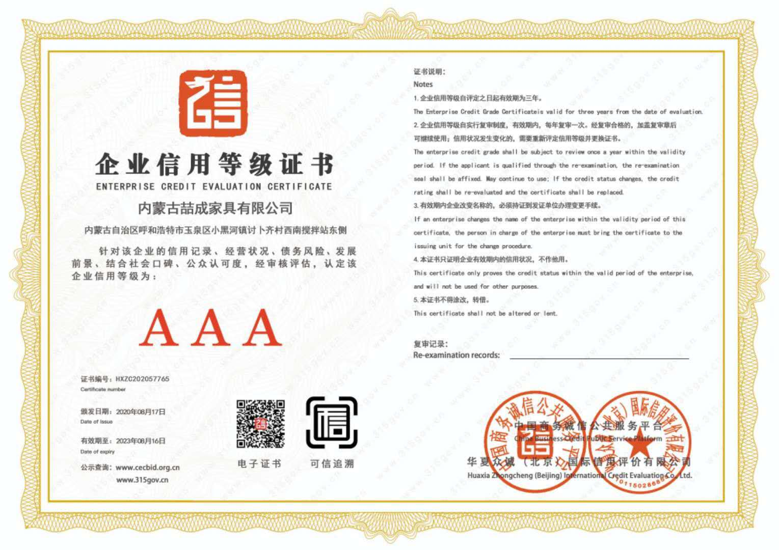 企业信用评级认证-3AAA