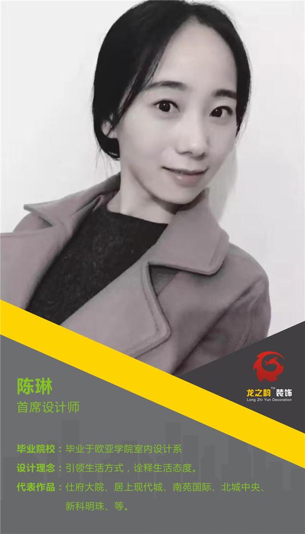 陳琳首席設計師