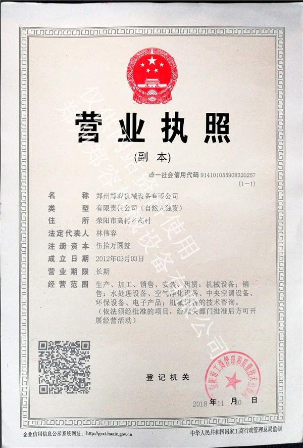 郑容机械营业执照