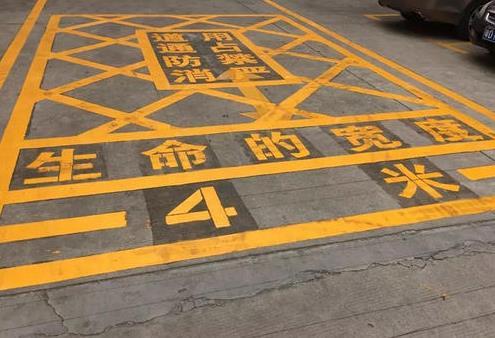消防通道标线