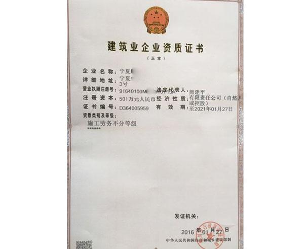 预拌混凝土专业承包资质标准(新标准)