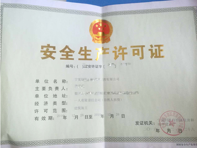 办理安全生产许可证所需材料