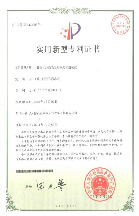 一种焦化地面除尘站水封导通装置zhuan利