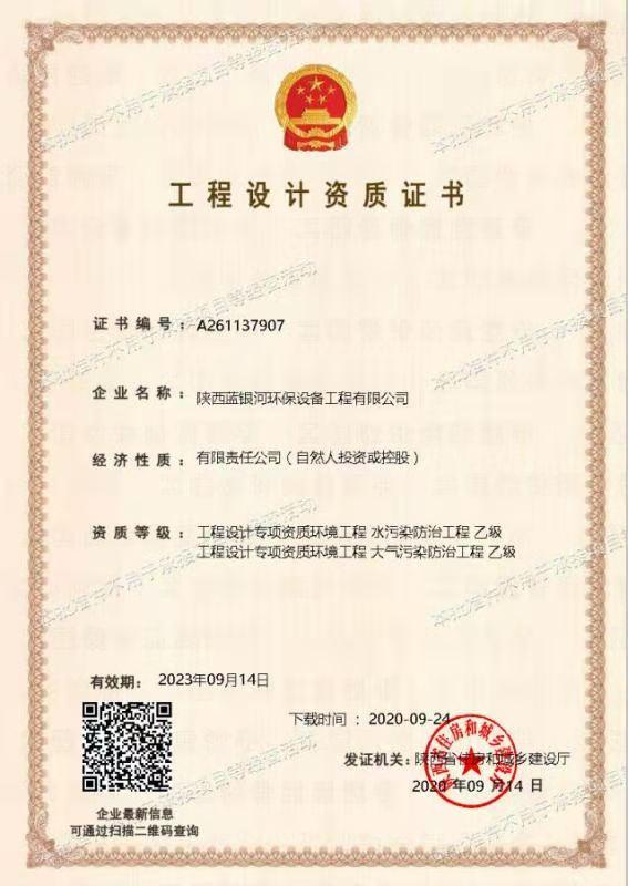 蓝银河环保--工程设计资质证书