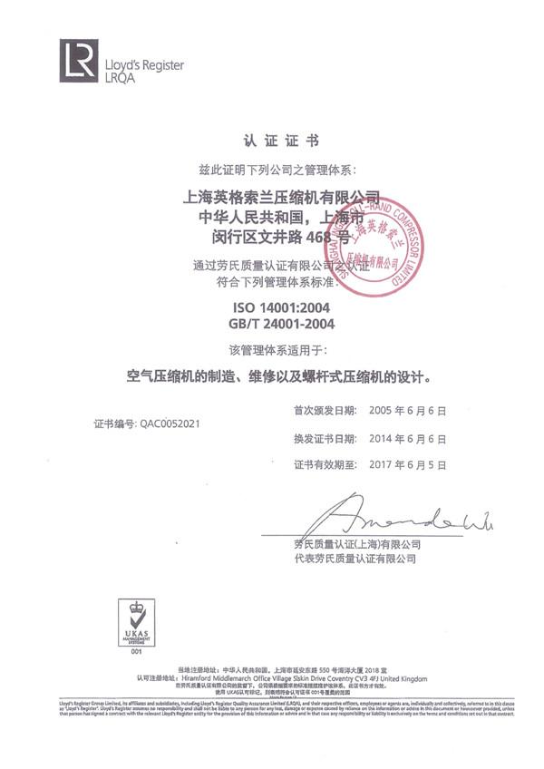 ISO4001证书