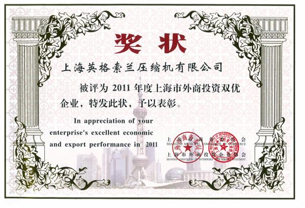 外商投资双优企业--2011年度