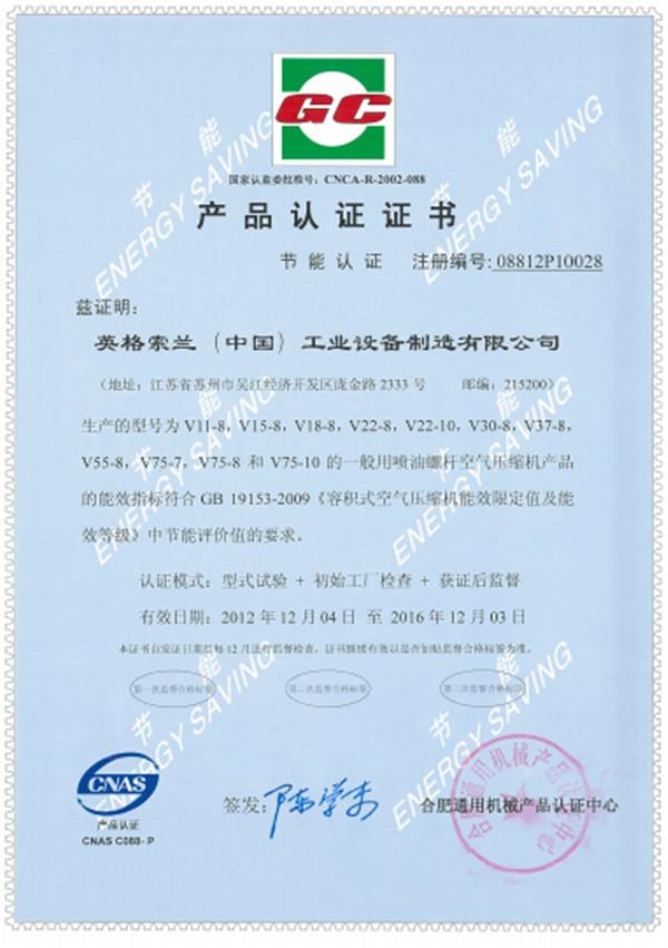 吴江2012.9证书--中文