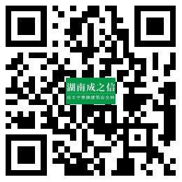 湖南成之信工贸有限公司