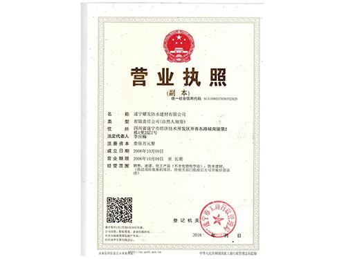 耀发防水建材营业执照