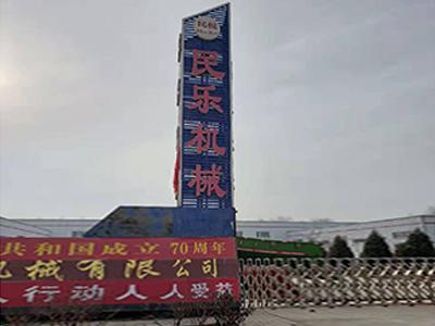 宁夏民乐农业机械有限公司