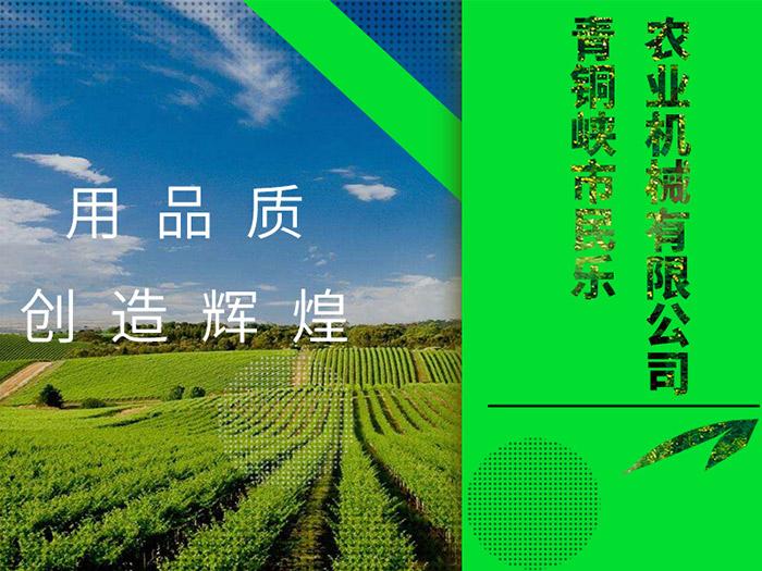民乐农用机械专业服务三农