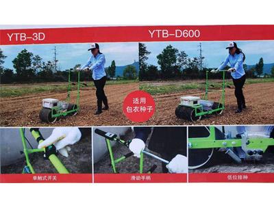 电动蔬菜播种机YTSYV-M600W图片展示