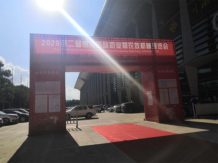 2020年银川农业机械展览会