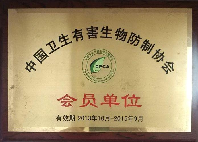 中国卫生有害生物防制协会会员单位