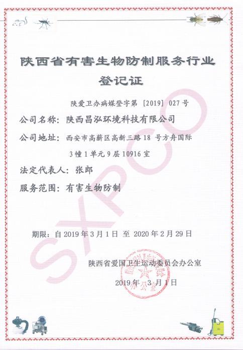陕西有害生物防治服务行业登记证
