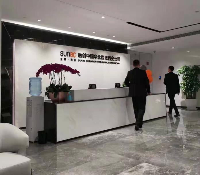 融创中国华北区域西安分公司