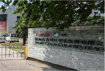 西安中萃可口可乐饮料有限公司