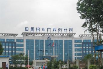 中国铝业股份有限公司广西分公司