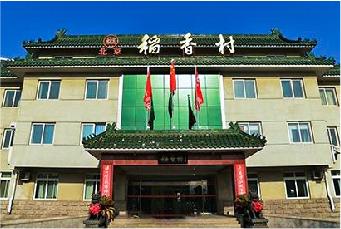稻香村食品集团