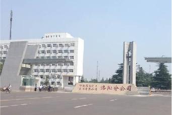 中国石油化工股份有限公司洛阳分公司