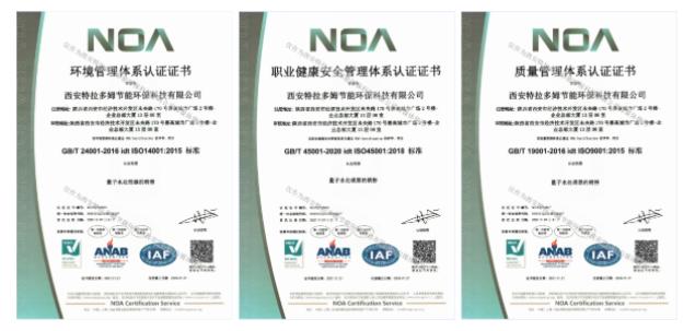 喜讯:热烈庆祝我公司通过ISO三体系认证