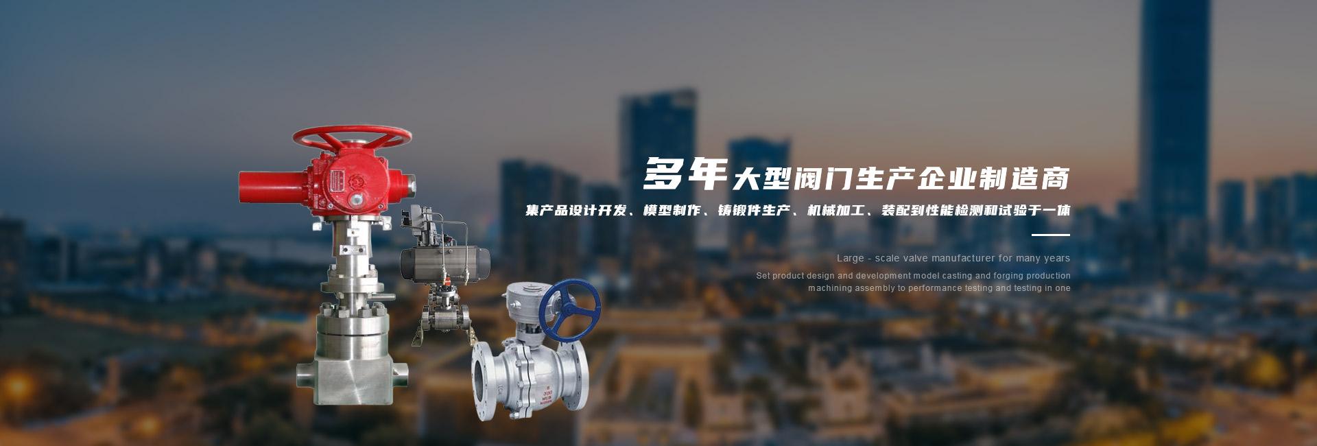 上海調節閥