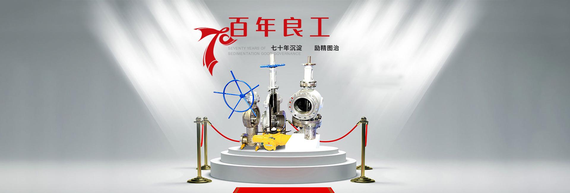 上海調流調壓閥