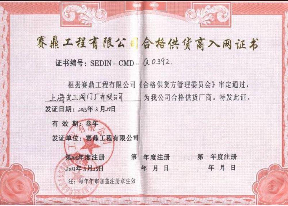 合格供貨商入網證書