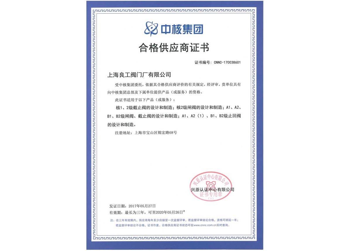 合格供應商證書
