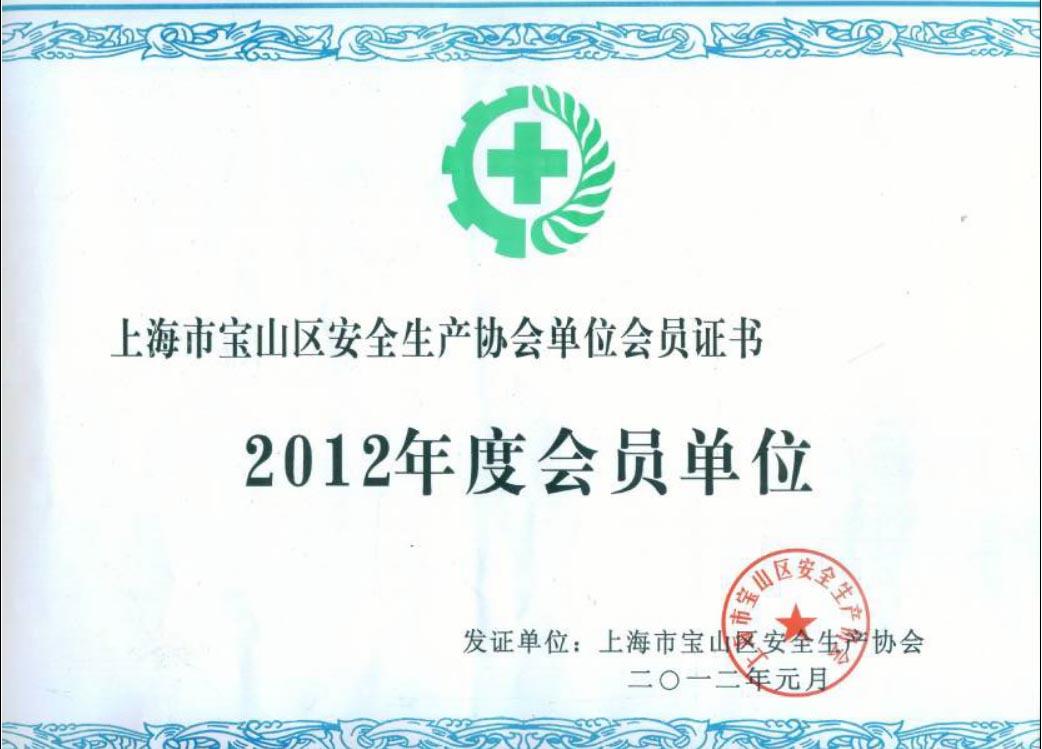 2012年度會員單位證書
