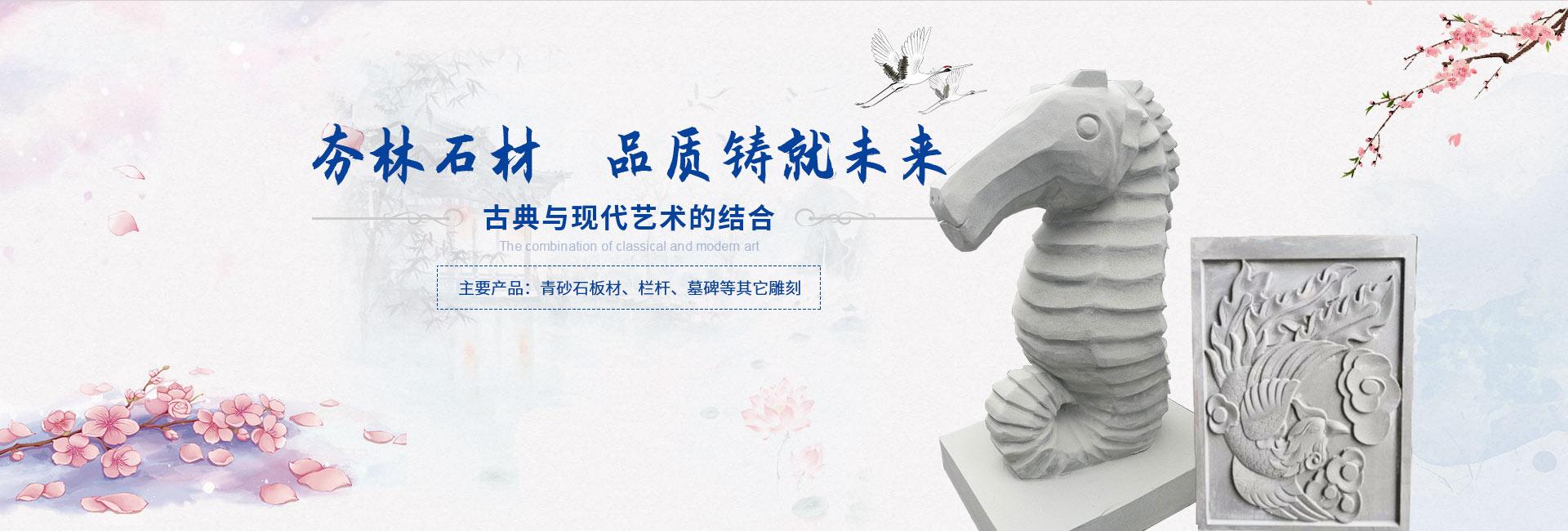 四川青石雕刻