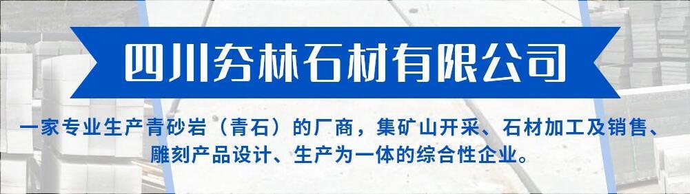 四川夯林石材有限公司